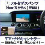 作業不要!挿込むだけ!ベンツ E クラス (W213) TVキャンセラー/ナビキャンセラー[CT-MB5] (NTG5.5) メルセデスベンツ/Benz/テレビキャンセラー/ナビ操作