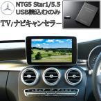 メルセデス ベンツCLS (C218/X218)  NTG5 テレビキャンセラー / ナビキャンセラー / TVキャンセラー (NTG UNLOCK 5 Star1)