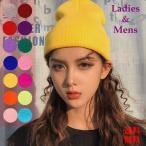 ニット帽 レディース メンズ 防寒 秋冬 春 コーディネート かわいい 帽子 男女兼用 女性用 男性用 暖かい 大人 小顔効果 選べる 色 たくさん