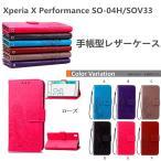 Xperia X Performanceケース  手帳型レザーケース オシャレ 折りたたみXperia X Performance SO-04H/SOV33 ケース 横置き スマホケース