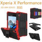 Xperia X Performance SO-04H/SOV33 ケース/カバー TPU ソフトケース 背面カバー Xperia X Performanceケース カバー スタンド機能付き