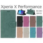 Xperia X Performance SO-04H SOV33ケース 手帳型 エクスペリア エックス パフォーマンス ケース カバー レザー Xperia X Performanceケース  おしゃれ 横開き