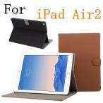 ショッピングAIR iPad Air2 ケース/air2 カバー/アイパッド エア2 カバー/iPad Air2 ケース /air2 ケース /送料込メール便#スタンド仕様&高級レザー#iPad Air2 ケース