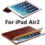 ショッピングAIR iPad Air2専用ケース オートスリープ機能 正規品 高級本革レザーケース   スリープ機能本革レザーカバー 薄型 軽量ビジネス iPad Air2対応ケース