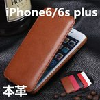 縦開きiphone6sケース iphone6ケース 本革カバー iPhone6s保護カバー iPhone6 Plus用ケース ビジネス 便利 アイフォン6/6s iphone6ケース背面カード収納