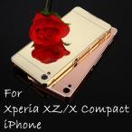 Xperia XZ SO-01J SOV34 601SO X Compact SO-02Jケース iPhone メタル バンパー 鏡面アルミケース 金属フレーム PMMA エクスペリア 耐衝撃アルミ合金 カッコいい