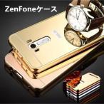 ZenFone5(A500KL)ケース ZenFone 2 ケース/ZenFone3(ZE520KL)(ZE552KL) ケース カバー メタルケース 鏡面 アルミ合金 軽い 金属枠
