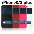 ショッピング手帳型 手帳型 iPhone8/8Plus ケース 便利 窓付き 折りたたみ TPU レザーケース カバーを開かず通話可能!スタンド機能 iPhone8ケース アイフォン8ケース