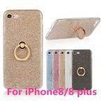 iPhone8/8 Plusケース かわいい キラキラ フィンガー リング付き ソフト おしゃれ 個性 スタンド アイフォン8 iPhone8 スマホケース 女子 スマホリングケース
