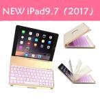 iPad 第5世代(2017) アルミニウム 合金製キーボード ケース付き スタンド機能 Bluetooth キーボードケース PCカバー LED光る 7色切換える iPadキーボード