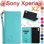 ショッピングxperia Xperia XZ 手帳ケース SO-01J SOV34 601SO 手帳型 蝶柄 花柄 携帯ケース カード収納 レザーケース 横開き スマホケース Xperia XZケース スタンド機能付き