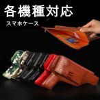 Xperia XZ SOV34 SO-01J 601SOケース iPhone Galaxy 各機種対応 レザーケース ピストル 銃 拳銃型 カード収納 スマホケース チェーン付き 革製 スマホケース