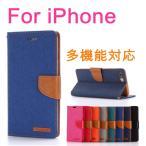 iPhone7 7 Plusケース アイフォン7 ケース 保護ケース/カバー デニム 生地 iPhone7 Plus ケース 手帳型 携帯ケース スタンド機能付き カード収納
