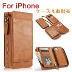 iPhone7 Plus iPhone6/6s Plusケース 携帯ケース レザーケース 手帳型 革製 iphoneケース お財布 分離式 取り外し可能 カード収納 アイフォンケース 収納ケース