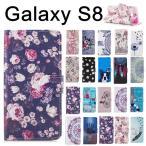 Galaxy S8/S8 plus(SC-02J/SCV36/SC-03J/SCV35)ケース 携帯ケース スマホカバー 合皮 カード収納 スタンド機能 柄 レザー 革 ギャラクシーS8 手帳型ケース