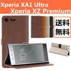 sony Xperia XA1 Ultraケース 手帳型ケース ソニー エクスペリアXA1ウルトラ レザーケース Xperia XZ Premiumケース おしゃれ 手帳型レザーケース カード収納