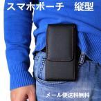 マルチケース スマホポーチ 縦型 フック ベルト通し 多機種対応 iphone7 7 6s 6s plus Xperia Z5 Z5 Compact Galaxy S6 edge iPhone ウェストポーチ ベルト掛け