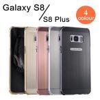 背面ケース Galaxy S8/S8 plus(SC-02J/SCV36/SC-03J/SCV35) アルミバンパーケース 背面 おしゃれ 携帯ケース 保護カバー 耐衝撃 金属フレーム ギャラクシー