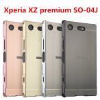 【送料無料】 Xperia XZ Premium SO-04J ケース/カバー 背面カバー 金属フレーム エクスペリア XZ プレミアム スマホケース 耐衝撃 携帯ケース 軽量 カッコイイ