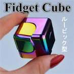 Fidget Cube ストレス解消 リリーフ おもちゃ キューブ型 ルービック型 立方体 クリスマスギフト ポケットゲーム スピンキューブ ハンドスピナー アルミ合金