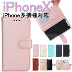 iPhoneX iPhone8/8 plus/7/7 Plus/6/6s Plusケース 手帳型 分離式 2WAY マグネット 取り外す可能 おしゃれ スタンド機能 カード収納 横開き メール便送料無料