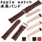 Apple watch 38mm 42mm バンド iwatchベルト アップルウォッチ 革 レトロ風 アダプター付 オシャレ アップル 交換 おしゃれ カバー 豪華革 レザー 腕時計バンド