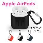 Apple AirPods case アップル イヤホンケース アクセサリー 極薄 収納バッグ カラビナ付 落下防止 便利 Bluetooth 耐衝撃 イヤホン収納 イヤホーン エアーポッズ