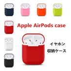 Apple AirPods case アップル 衝撃吸収 イヤホン カバー アクセサリー 極薄 便利 Bluetooth 耐衝撃 保護 防水 収納 イヤホーン エアーポッズ CASE 携帯便利