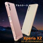 Sony Xperia XZ SO-01J SOV34 601Sケース アルミバンパー Xperia XZs SO-03J/SOV35 背面カバー 金属フレーム 耐衝撃 ソニー プレミアム カッコイイ 送料無料