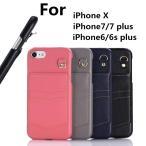アイフォンxケースiPhoneX iPhone7/7 plus iPhone6/6s plusケース メンズ カバー カードケース付 背面収納 アイフォンケース PUレザー 人気 おしゃれ かっこいい