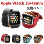 Apple Watch 38mm 42mm 交換バンド 本革 牛革 iwatchベルト アップルウォッチ オシャレ アップル ウォッチ ベルト 腕時計バンド 可愛い 時計バンド 女性向け
