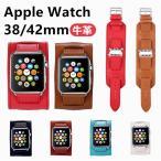 Apple Watch 38mm 42mm 交換バンド 本革 牛革 iwatchベルト アップルウォッチ AppleWatch 人気バンド オシャレ アップル ウォッチ ベルト 腕時計バンド