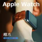 Apple Watch 38mm/42mmケース カバー 木製 天然木 アップルウォッチ オシャレ ウッド カバー 38mm 檀木 個性 Apple watch ベルト バンド ベルト 高品質 上質檀木