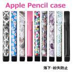 Apple Pencilケース アップル ペンシル 本体 PU iPad 9.7 2017 Pro12.9/10.5/9.7インチケース 全9色 Apple Pencilケース レザー ホルダー 紛失防止...