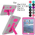 ショッピングiPad2 iPad 2/3/4ケース 全面保護 三重構造 iPad 9.7 2017ケース スタンド機能 シリコン iPad Airケース iPad Air2ケース カッコイイ 保護ケース 防塵 横置き