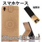 iPhone8 8 plus 縦開き 手帳型 革 かわいい 花柄 iPhone8 手帳ケース 縦開き 縦型 レザーケース アイフォン8ケース iPhone8 ひまわり 花柄 スマホケース