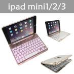 iPad mini1/2/3 アルミニウム 合金製キーボード Bluetooth iPad mini4キーボード スタンド機能 ワイヤレス キーボード 一体型 保護ケース LED光る 7色切換える