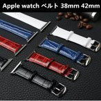 Apple watch ベルト 38mm 42mm 高級 革/皮 柔軟 PUレザー 交換用ベルト ラグ 連結器 おしゃれな アップルウォッチ バンド For apple watch 38mm 42mmベルト
