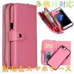 大容量!お財布 スマホケース 財布機能付き iPhone Galaxy対応 取り外し可能 レザー レディース 財布一体型 小銭入 保護ケース 手帳型ケース 多機能 携帯ケース
