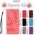 ショッピングxperia xz 手帳型ケース Xperia XZケース 手帳型 Xperia XZ SO-01J SOV34 601SOケース Xperia XZカバー 横開き カード収納 蝶柄 花柄 レザーケース スマホケース ソニーケース