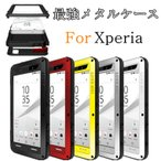 Xperiaケース 携帯ケース Xperia XZ Xperia Z5/Z5 Compact/Xperia Z5 Premium 耐衝撃・防汚・防塵・防滴ケース 最強メタルケース アルミバンパーケース