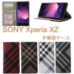 手帳型ケース SONY Xperia XZ 601SO/SO-01J/SOV34 横開き カード収納 チェック柄 PUレザー スタンド機能 携帯ケース 多機能 スマホケース 保護カバー 全面保護