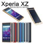ショッピングSONY Sony Xperia XZ スライド式 アルミバンパー Xperia XZ ケース メタル 金属 エクスペリア 超軽量 耐衝撃 メタル Xperia XZ専用ケース 保護ケース