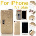 iphone7 手帳型ケース 財布iPhone7 Plusケース アイフォン7ケース おしゃれiPhone7ケース かわいい 手帳 札入れiphone7カバー 手帳 小銭入 分離式