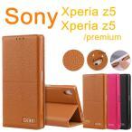 正規品ブランド Sony Xperia Z5 SO-01H SOV32 501Sケース Xperia Z5 Premium SO-03Hケース 手帳型 レザー スマホケース エクスペリア Z5ケース カバー 手帳型