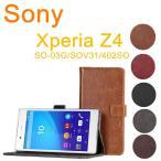 ショッピングsony SONY Xperia Z4ケース シンプル/Xperia Z4保護ケース/Z4保護カバー/横開き/ソニーZ4カバー/Sony Z4ケースオシャレ/エクスペリアZ4ケース