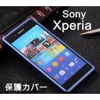 ショッピングSONY Sony Xperia Z4ケース バックパネルケース Sony Xperia Z5ケース保護カバー 専用ケースSony Xperia Z4ケース アルミバンパー メタル スリム