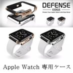 Apple Watch 42mmケース 保護カバー DEFENSE バンパーケース メタルケース 頑丈 アップルウォッチ スポーツファッション 保護 耐衝撃 アルミカバー