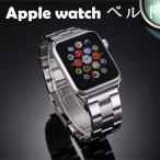 Apple Watch 38mm/42mm 交換バンド ステンレス ベルト連結器付き Apple watch オシャレ アップルウォッチ ビジネス オリジナリティ ステンレス