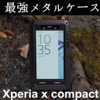 ショッピングxperia Xperiaケース 携帯ケース Xperia X Compact 耐衝撃・防汚・防塵・防滴ケース 最強メタルケース アルミバンパーケース sonyケース 強い衝撃